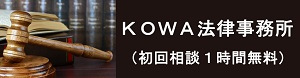 保証でお困りの方は、元銀行員の弁護士が経営するKOWA法律事務所へご相談ください(初回相談1時間無料)
